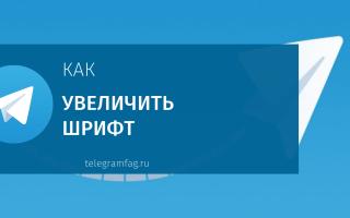 Как увеличить шрифт в Телеграм
