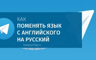 Как изменить язык в Телеграме с английского на русский