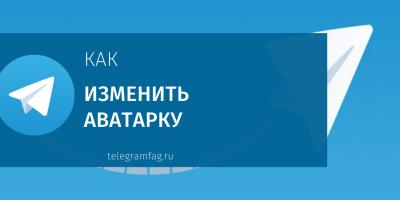 Как поставить и изменить аватарку в Телеграмме