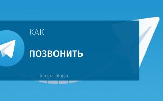 Как позвонить в Телеграмме
