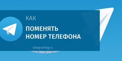 Как сменить номер телефона в Телеграмме