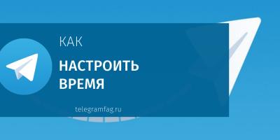 Как изменить время в Телеграм