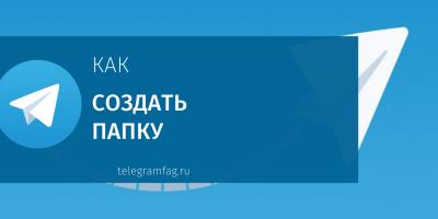 Как создать папку в Telegram