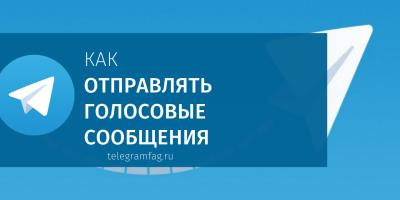 Как записать и отправить голосовое сообщение в Телеграмме