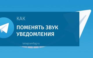 Как поменять звук уведомления в Телеграм