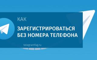 Как зарегистрироваться в Телеграм без номера телефона