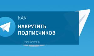 Как накрутить подписчиков в Телеграм