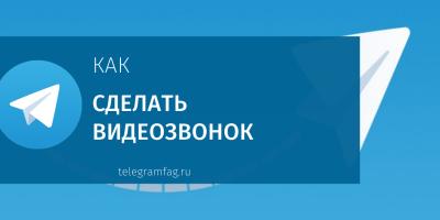 Видеозвонок в Телеграмме: как сделать, настроить, запретить