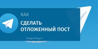 Как создать отложенное сообщение в Телеграм