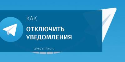Как отключить звук уведомлений в Телеграм