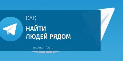 Как найти людей рядом в Телеграм
