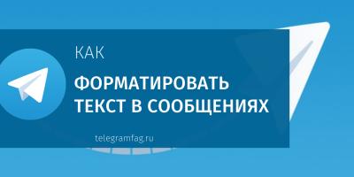 Как форматировать текст в сообщениях Телеграм