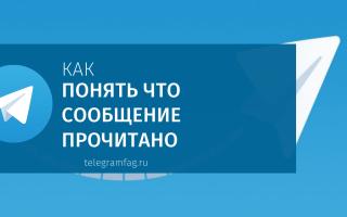 Как узнать в Телеграмме что сообщение прочитано