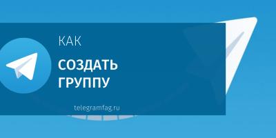 Как сделать группу в Телеграмме
