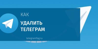 Как удалить аккаунт и приложение Телеграм