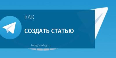 Как создать статью в Телеграм