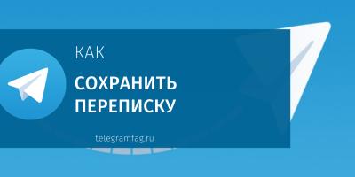 Как сохранить переписку в Телеграм