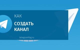 Как создать свой канал в Телеграмме