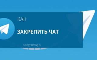 Как закрепить чат в верху в Телеграм