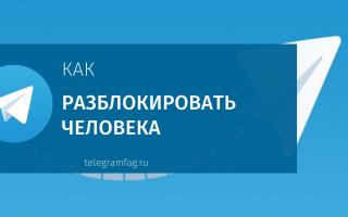 Как разблокировать человека в Телеграмме