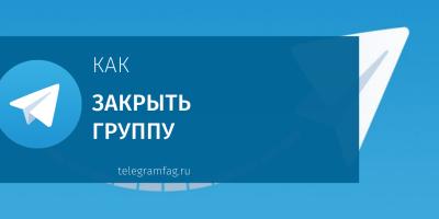 Как сделать закрытую группу в Телеграм