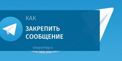 Как закрепить сообщение в Телеграмме