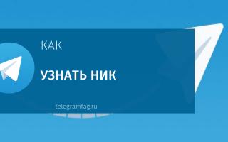 Как узнать ник в Телеграмме