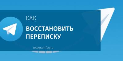 Как восстановить переписку в Телеграм