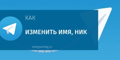 Как поменять имя, ник в Телеграм