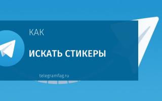 Как найти стикеры в Telegram