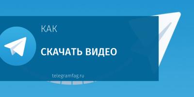 Как сохранить видео с Телеграмма