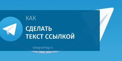 Как сделать текст ссылкой в Телеграм