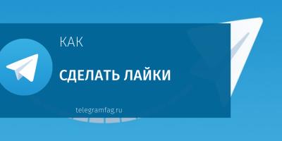 Как добавить лайки в Телеграмме