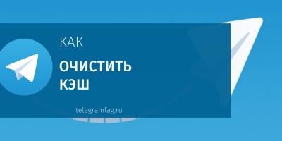 Как удалить кэш в Телеграмме
