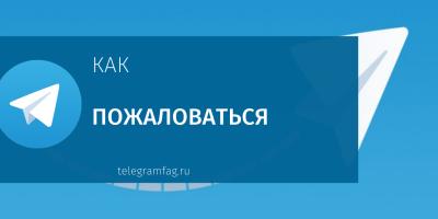 Как пожаловаться в Телеграмме