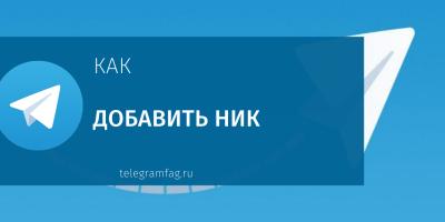 Как придумать и написать ник в Телеграм