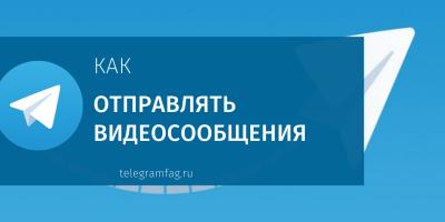 Как в Телеграме отправлять видеосообщения в кружке