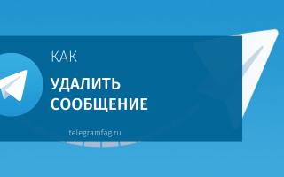 Как удалить сообщение в Телеграмме