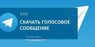 Как сохранить голосовое сообщение из Телеграм