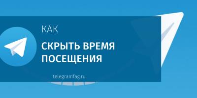 Как убрать время посещения в Телеграм