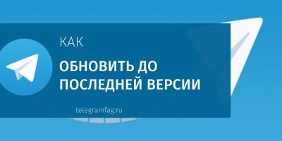 Как обновить Телеграмм до последней версии