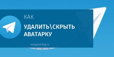 Как удалить и скрыть аватарку в Телеграмме