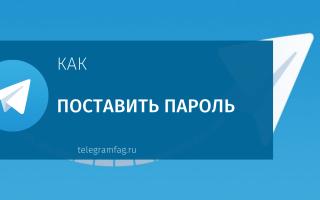 Как установить пароль в Телеграм